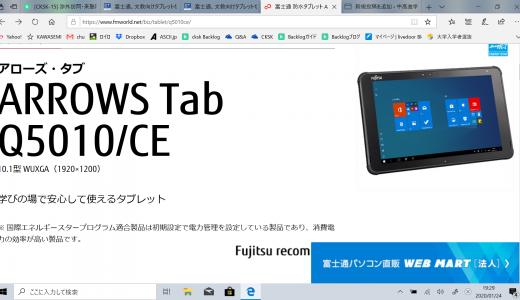 富士通、文教向けタブレットなどパソコン6シリーズ9機種を新発売