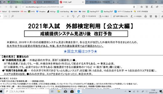 旺文社 2021年入試 外部検定利用【公立大編】 成績提供システム見送り後 改訂予告 一覧編-(20/1/28)