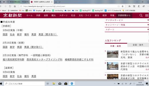 京都新聞 京都府・滋賀県公立高校 入試問題と解答サイト