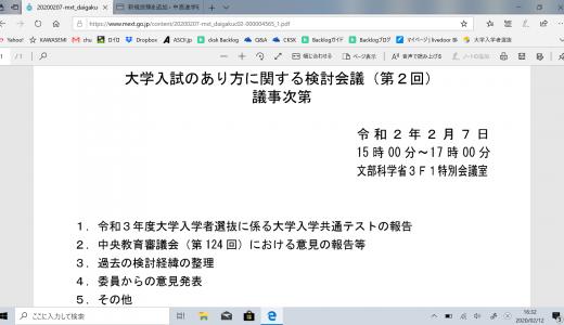 大学入試のあり方に関する検討会議(第2回)配布資料