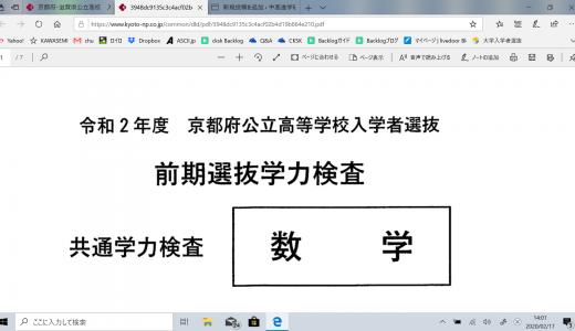 令和2年度 京都府公立高校前期選抜入試問題