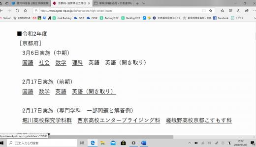 令和2年度京都府公立高校中期入試問題