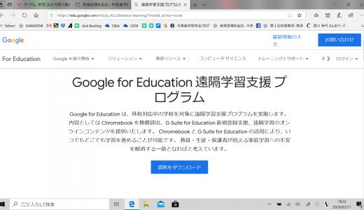 グーグル、新型コロナ対策で春休み中に「Chromebook」を無償提供–小学校から高校まで
