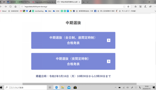 令和2年度京都府公立高等学校入学者選抜(中期選抜)に係る合格者数