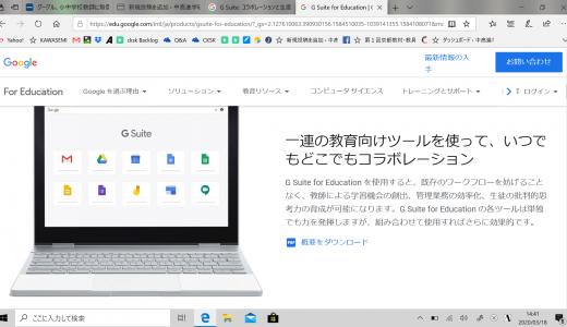 グーグル、小中学校教師に無償パソコン研修