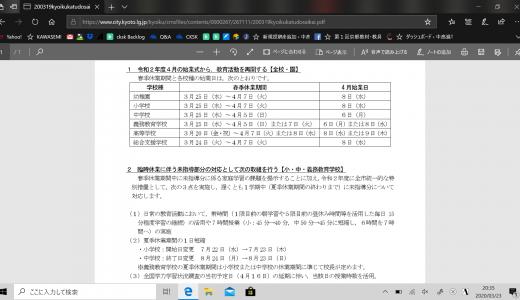 【重要】京都市教育委員会及び京都府教育委員会発表 新型コロナウイルス感染拡大防止を踏まえた教育活動の再開等について
