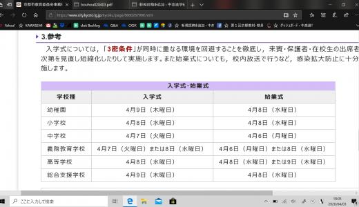 来週以降の京都府立・市立高校の対応について