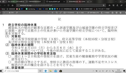 京都府教育委員会 新型コロナウイルス感染症の拡大防止のための 府立学校に係る臨時休業について