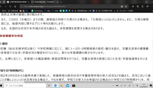 京都市教育委員会 新型コロナウイルス感染拡大防止を踏まえた一斉臨時休業(休校)の実施について