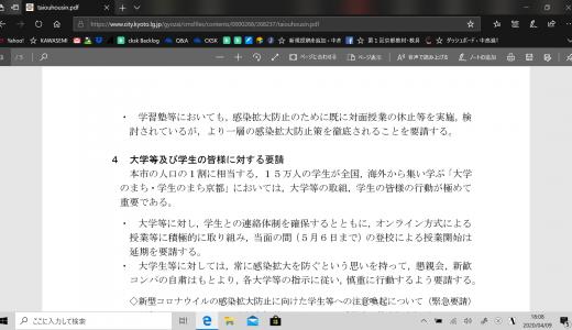 京都市 大阪府,兵庫県等における緊急事態宣言を踏まえた今後の対応方針