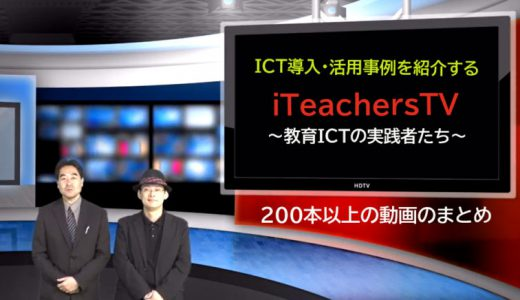 ICT教育の導入・活用事例を紹介する「iTeachers TV」動画200本以上を一挙公開