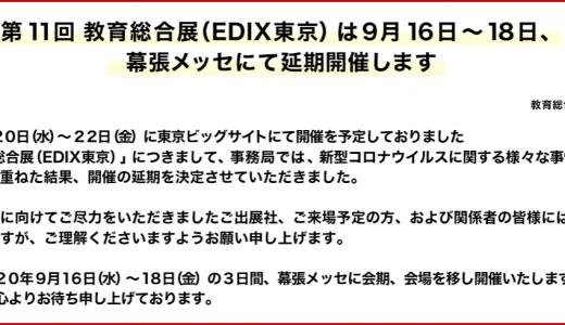「第11回 教育総合展(EDX東京)」 開催延期 のご連絡