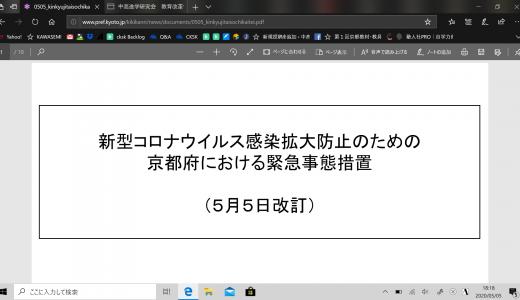京都府・京都市それぞれの 新型コロナウイルス感染拡大防止措置(5月5日改訂)版