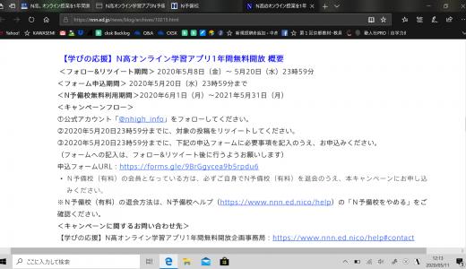 N高のオンライン授業を1年間無料開放