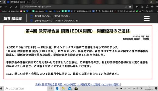「第4回 教育総合展 関西 (EDIX関西)」 開催延期