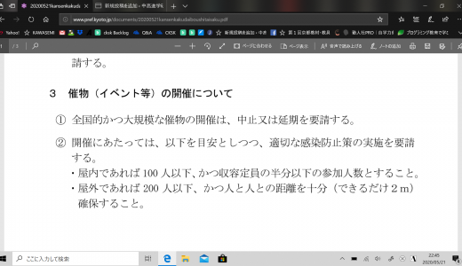 京都府における緊急事態宣言解除後の対応方針