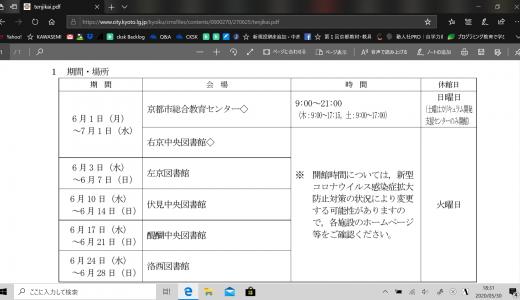 京都市教育委員会発表 令和2年度 教科書展示会の開催について