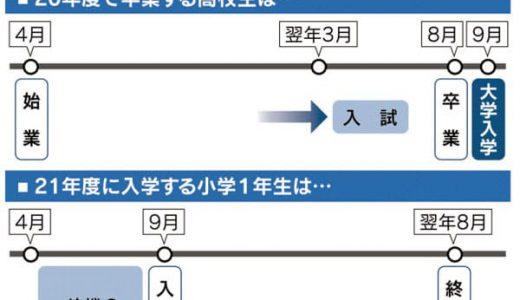 日本経済新聞 9月入学「今年度は17カ月」案浮上 入試・費用負担など論点