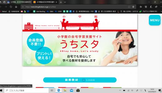 5/29 小学館 自宅学習応援無料サイト「うちスタ」教材追加