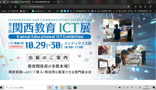 『 第5回 関西教育ICT展 』延期日程決定のお知らせ