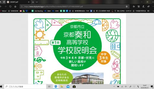 京都市教育委員会 京都奏和高校 中学3年生・保護者対象説明会の開催について(7月23日,24日)