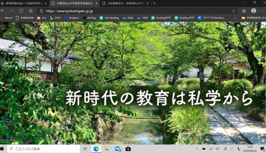 京都府私立中学高等学校 令和2年度生徒募集状況(6月19日更新)