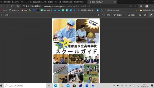 京都府公立高等学校スクールガイド2020(PDF)  ダウンロードサイトサイト
