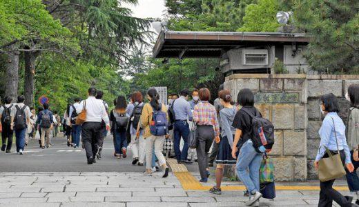 京都新聞 大学の授業再開「悩ましい」割れる対応 教室かオンラインか、感染防止で苦慮
