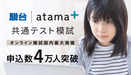 2020年7月「駿台 atama+ 共通テスト模試」 7月27日スタート