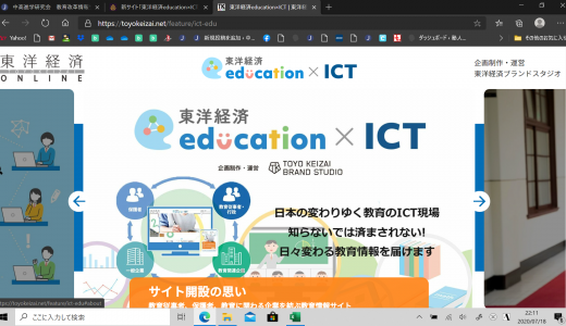 「東洋経済education☓ICT」サイト紹介