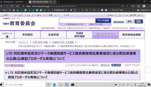 京都市 LTE 対応端末設定及びデータ通信回線サービス提供業務委託業者選定に係る受託候補者の公募(公募型プロポーザル実施)について