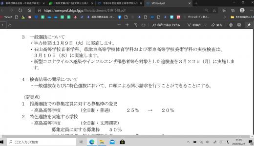 令和3年度滋賀県立高等学校入学者選抜要項について
