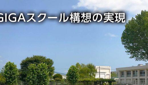 奈良県教育委員会 共同調達における情報通信端末のOS選定理由について(通知)