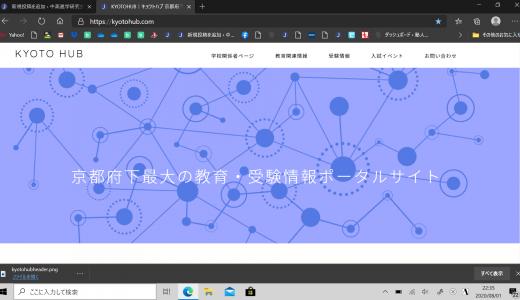 2020年8月1日 KYOTO HUB 受験情報エリア開設 情報更新中