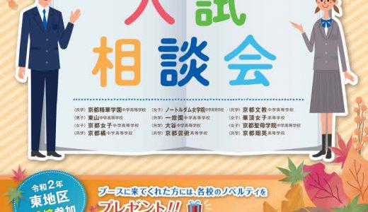第9回 京都東地区私立中学・高等学校入試相談会