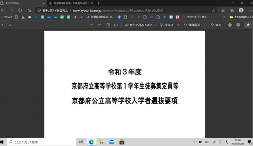 京都府教育委員会発表 令和3年度募集要項一式